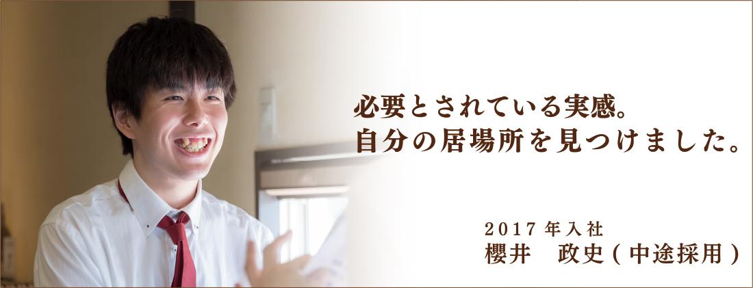 櫻井 政史(中途)